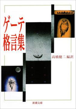 ゲーテ格言集-電子書籍