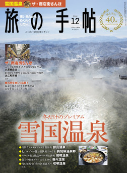 旅の手帖_2016年12月号-電子書籍