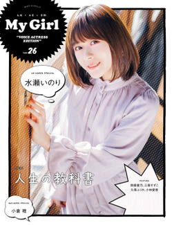 "My Girl vol.26 ""VOICE ACTRESS EDITION""-電子書籍"