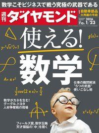 週刊ダイヤモンド 16年1月23日号