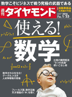 週刊ダイヤモンド 16年1月23日号-電子書籍