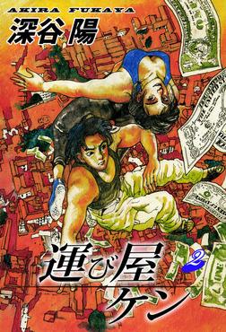 運び屋ケン(2)-電子書籍