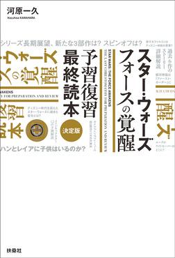 スター・ウォーズ フォースの覚醒 予習復習最終読本-電子書籍