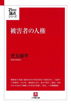 被害者の人権(小学館文庫)-電子書籍
