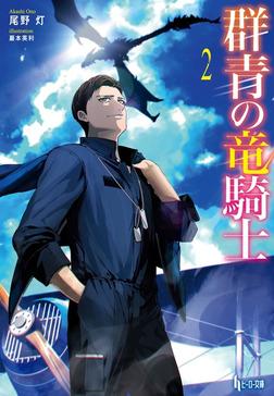 群青の竜騎士 2-電子書籍