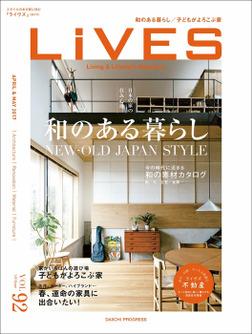 LiVES 92-電子書籍