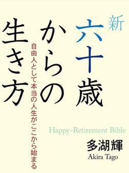 新六十歳からの生き方-電子書籍