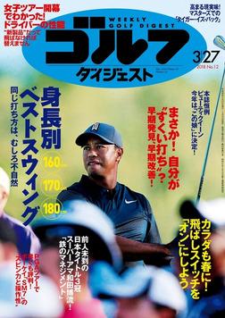 週刊ゴルフダイジェスト 2018/3/27号-電子書籍