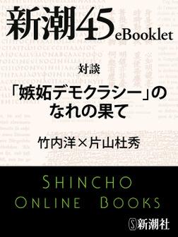 対談「嫉妬デモクラシー」のなれの果て-電子書籍
