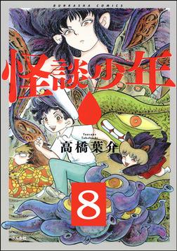 怪談少年(分冊版) 【第8話】-電子書籍