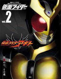 仮面ライダー 平成 vol.2 仮面ライダーアギト