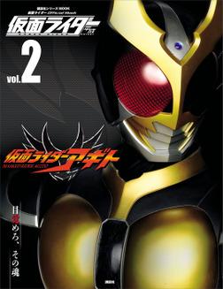 仮面ライダー 平成 vol.2 仮面ライダーアギト-電子書籍