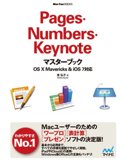 Pages・Numbers・Keynoteマスターブック OS X Mavericks&iOS 7対応-電子書籍