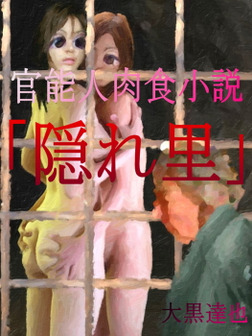 官能人肉食小説「隠れ里」-電子書籍