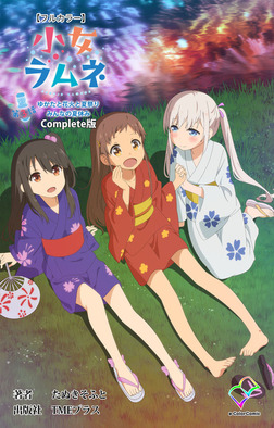 【フルカラー】小女ラムネ 第3話 ゆかたと花火と夏祭り みんなの夏休み Complete版-電子書籍