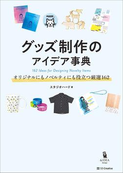 グッズ制作のアイデア事典 オリジナルにもノベルティにも役立つ厳選162-電子書籍