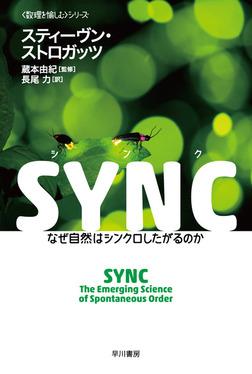 SYNC なぜ自然はシンクロしたがるのか-電子書籍