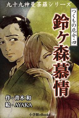 九十九神曼荼羅シリーズ つくもの厄介4 鈴ヶ森慕情-電子書籍