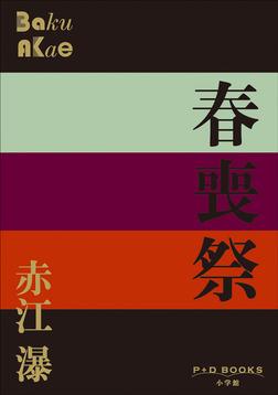 P+D BOOKS 春喪祭-電子書籍