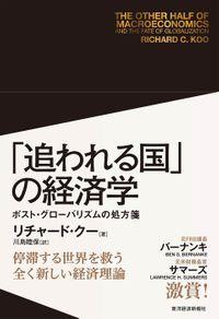 「追われる国」の経済学―ポスト・グローバリズムの処方箋(東洋経済新報社)