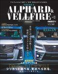 スタイルRV Vol.141 アルファード&ヴェルファイア No.13