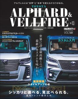 スタイルRV Vol.141 アルファード&ヴェルファイア No.13-電子書籍