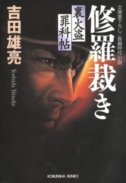 修羅裁き~裏火盗罪科帖(一)~-電子書籍