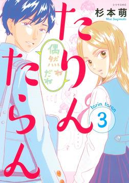 たりんたらん(3)-電子書籍
