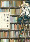 【20%OFF】図書館の主【全15巻セット】
