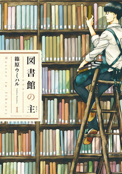 【20%OFF】図書館の主【全15巻セット】-電子書籍