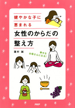 健やかな子に恵まれる 女性のからだの整え方 -電子書籍