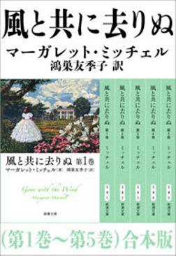 風と共に去りぬ(第1巻~第5巻) 合本版-電子書籍