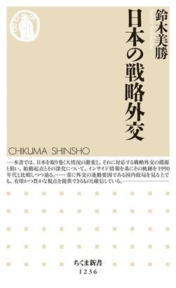 日本の戦略外交-電子書籍