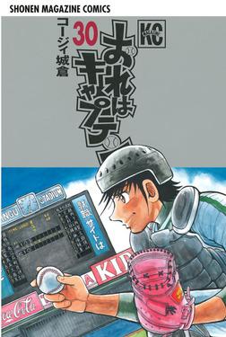 おれはキャプテン(30)-電子書籍