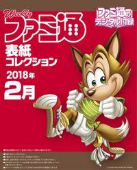週刊ファミ通 2018年3月8日号 特典小冊子