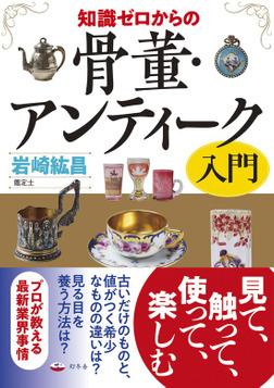 知識ゼロからの骨董・アンティーク入門-電子書籍