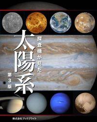 探査機が見た 太陽系 【第3版】