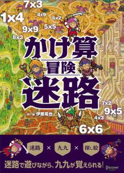 かけ算冒険迷路-電子書籍