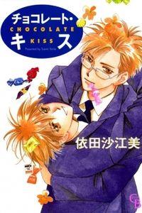 チョコレート・キス 1巻