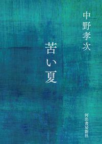 苦い夏(河出文庫)