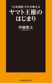『日本書紀』だけが教える ヤマト王権のはじまり
