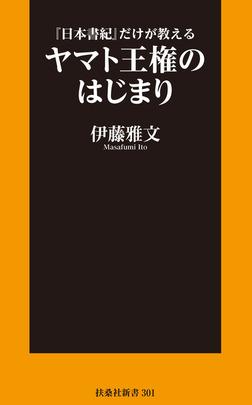 『日本書紀』だけが教える ヤマト王権のはじまり-電子書籍