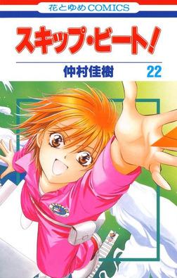 スキップ・ビート! 22巻-電子書籍
