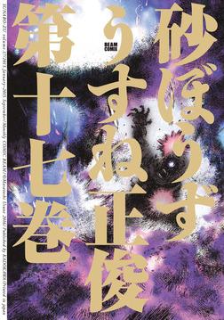砂ぼうず 17巻-電子書籍