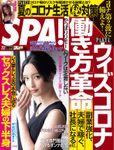 週刊SPA!(スパ)  2020年 7/7 号 [雑誌]