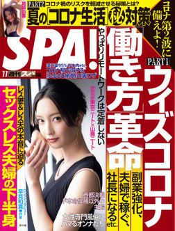 週刊SPA!(スパ)  2020年 7/7 号 [雑誌]-電子書籍