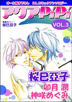 アクアPiPi vol.3-電子書籍