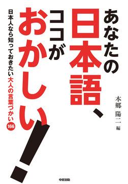 あなたの日本語、ココがおかしい!-電子書籍