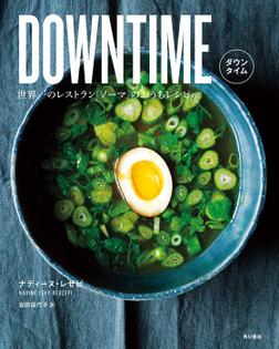 DOWNTIME 世界一のレストラン「ノーマ」のおうちレシピ-電子書籍