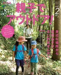 別冊ランドネ 親子でアウトドア! Vol.2
